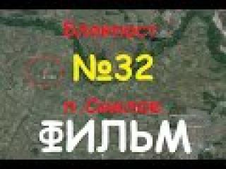 Документальный Фильм - Блокпост №32
