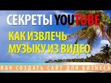 Как извлечь музыку из видео YouTube