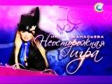 Инна Афанасьева - Концерт во Дворце Республики 2009 год - 1/2