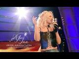 Инна Афанасьева - Звезды - 2004