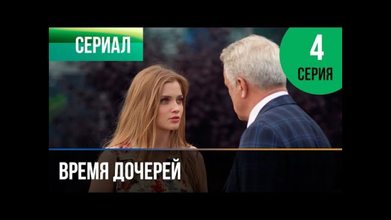 ▶️ Время дочерей 4 серия - Мелодрама | Фильмы и сериалы - Русские мелодрамы » Freewka.com - Смотреть онлайн в хорощем качестве