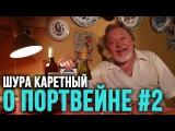 О портвейне (часть 2) - Шура Каретный (18+)