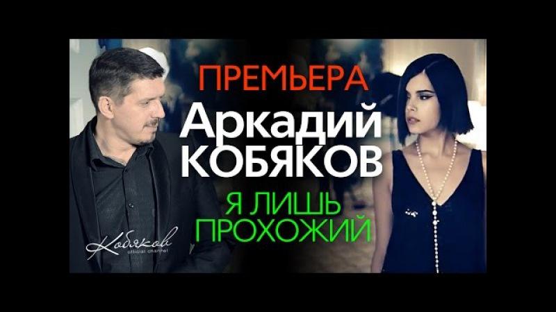 ПРЕМЬЕРА 2015! Аркадий КОБЯКОВ - Я лишь прохожий HD