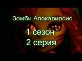Зомби Апокалипсис.1 сезон. 2 серия. Выжившие