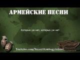 Армейские песни под гитару ► Проклятая чечня (Текст,аккорды)
