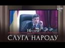 Сериал Слуга Народа - 16 серия   Премьера комедия 2015
