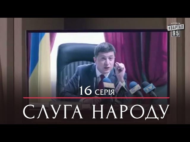 Сериал Слуга Народа - 16 серия | Премьера комедия 2015