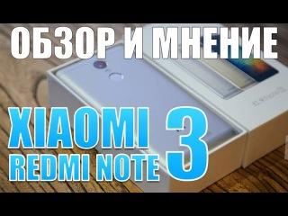 XIAOMI REDMI NOTE 3 || ОБЗОР и МНЕНИЕ