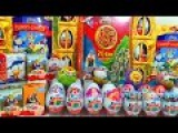 60 Киндер Сюрпризов.Unboxing Kinder Surprise eggs Мадагаскар 2,Barbie,Маша и Медведь,My Little Pony