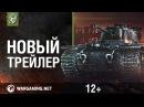 World of Tanks Новый трейлер