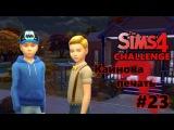 The Sims 4 Challenge Каинова печать 23 - Уже подростки
