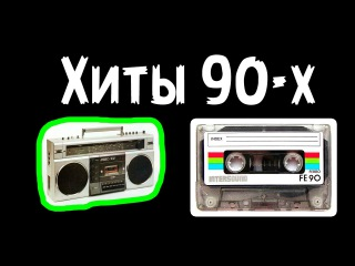 Музыкальные Хиты 90-х..Песни девяностых годов..Русские песни, ХИТЫ