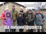 17 декабря 2015. Горловка. На линии фронта ТВ СВ ДНР Выпуск 555