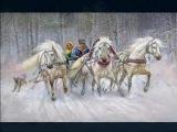 Три белых коня (Чародеи) НОВОГОДНИЕ ПЕСНИ (с субтитрами)
