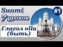Урок 1. Финский язык за 7 уроков для начинающих. Глагол olla (быть). Елена Шипилова.