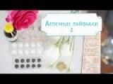 Лайфхаки аптечные средства для красоты до 100 руб - 2 ШпилькиЖенский журнал