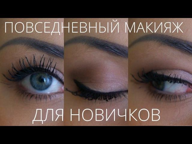 Повседневный макияж ДЛЯ НОВИЧКОВ | Как рисовать стрелки | Как красить ресницы