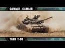 Танк Т-90 Самый-Самый