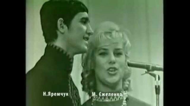 В. Ивасюк ВОДОГРАЙ и Смеричка Л. Дутковского