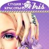 Студия Iris, Оренбург:маникюр, эпиляция, солярий