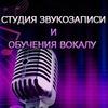 """СТУДИЯ ЗВУКОЗАПИСИ """"ЧАРЫ ВОСТОКА""""8(3532)227104"""