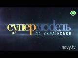 В шаге от финальной тройки участники услышат жесточайшую критику. «Супермодель по-украински». Анонс