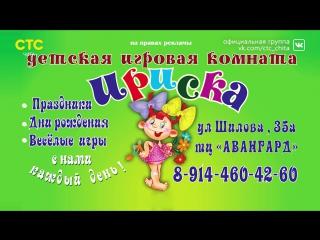 Столица №250 Детский развлекательный центр «Ириска»