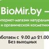 Органическая и натуральная косметика ~Biomir.by~