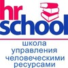 hrschool: Обучение для HR-специалистов