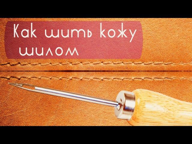 Как шить кожу шилом | How to sew leather awl