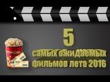 5 самых ожидаемых фильмов лета 2016