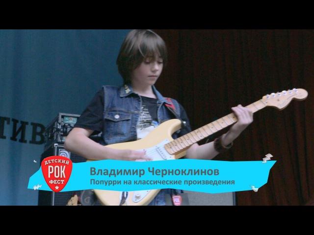 Вова Черноклинов самый юный гитарист виртуоз на Детском Рок Фесте 2015