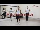 Разминка от школы танцев Los Cubanos