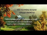 Виктор Петлюра - Алёнушка - Текст Sad Russian Song by Viktor Petlyura
