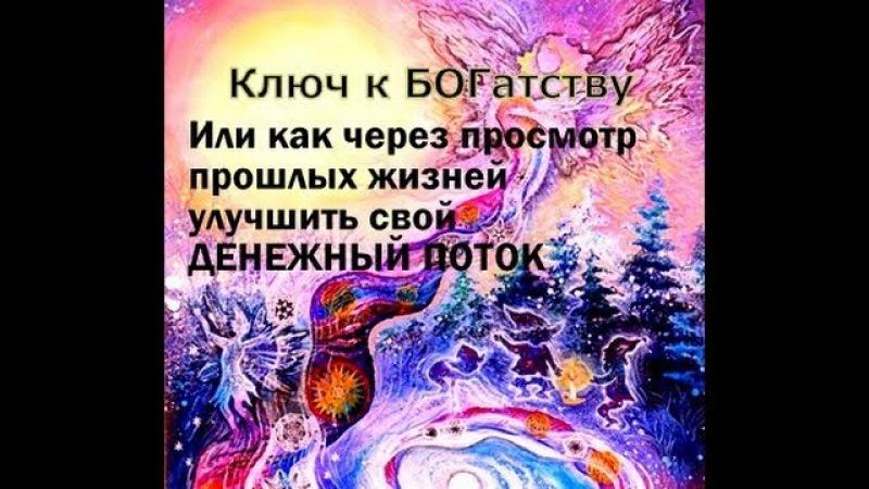 Ключ к БОГатству. Память прошлых жизней mandalaway.ru/