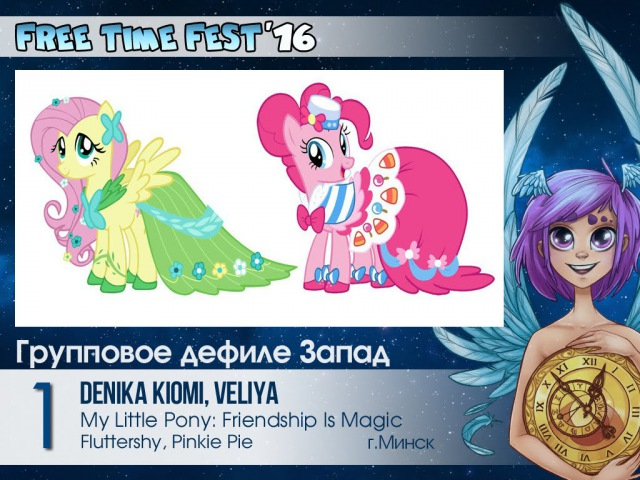 024 Free Time Fest 2016 Групповое дефиле Запад 1 Denika Kiomi, Veliya cosband Terra Incognita