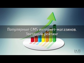 Популярные CMS интернет-магазинов. Звездный рейтинг 2016