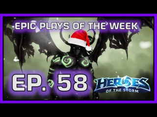 Heroes of the Storm: Epic Plays Of The Week - Episode #58 CHRISTMAS SPECIAL!