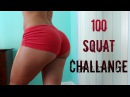 The 100 Squat Challenge by Vicky Justiz