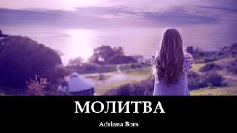 МОЛИТВА (клип) Адриана БоршAdriana Bors