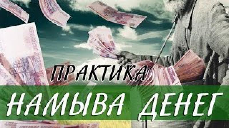 Симоронская техника намыва денег [Светлана Нагородная]