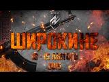 АЗОВ. Наступ на Широкине / AZOV. The Shyrokyne attack