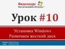 Урок 10 - Установка Windows. Размечаем жесткий диск
