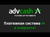 Регистрация и верификация Advcash (Адвансед кеш )!! От А до Я !!