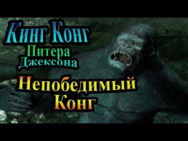 Прохождение Кинг Конг Питера Джексона ( Peter Jackson's King Kong) - часть 5 - Непобедимый Конг