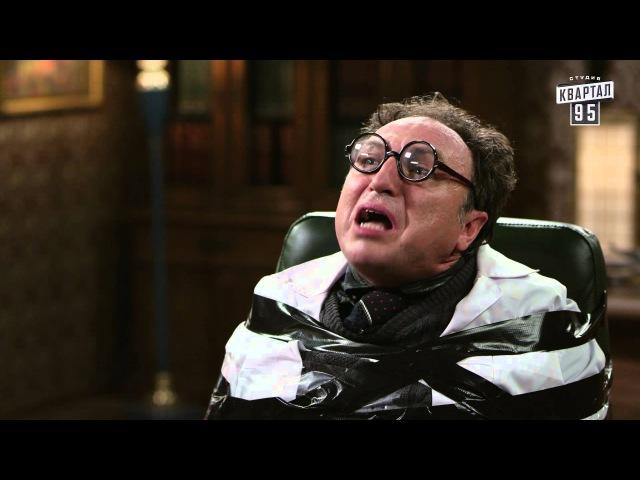 Шерлок - сериал пародия, серия 7 - Формула Любви (2015)
