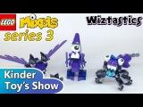 Миксели 3 серия, Lego Mixels Series 3 - обзор WIZTASTICS (41524 MESMO, 41525 MAGNIFO, 41526 WIZWUZ)