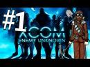XCOM Enemy Unknown Первый контакт Часть 1 Ironman