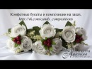 Конфетные букеты и композиции в г.Чебоксары / Candy bouquets and compositions
