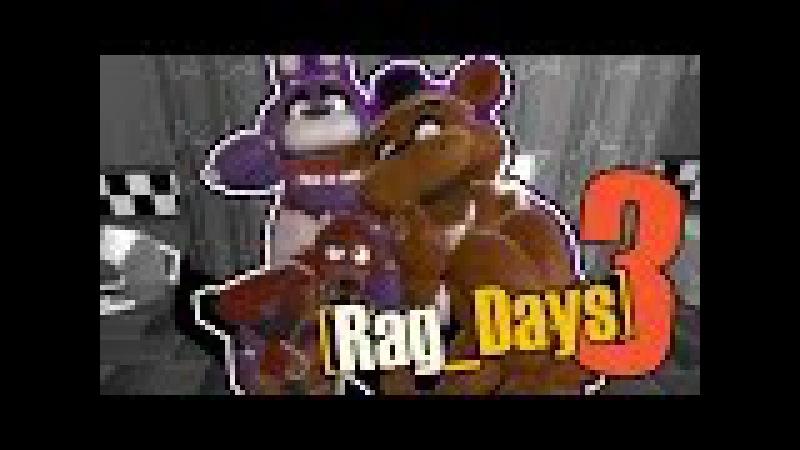 [Rag_Days] 3 Ванильная тварь (five nights at freddy's GMod rag days)